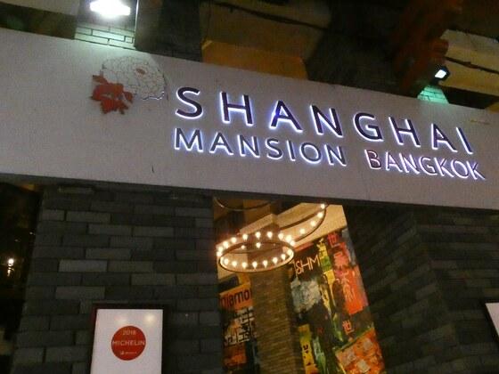 Shanghai Mansion, Chinatown - Hotelempfehlung für Bangkok