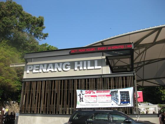 Penang Hill - Eingang zur Standseilbahn